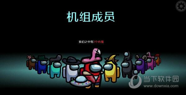 among us2021汉化补丁