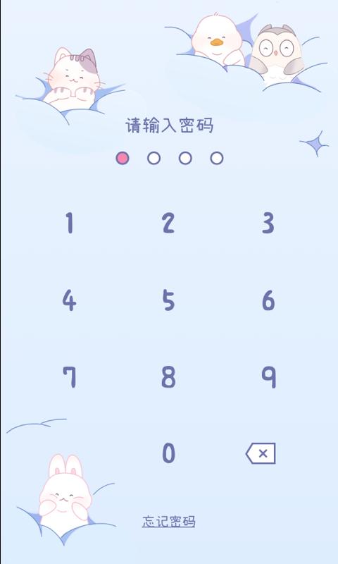 棉棉月历 V1.1.1 安卓版截图3