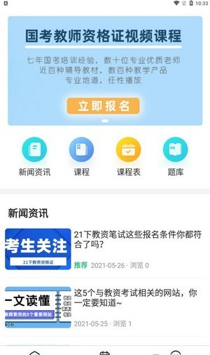 世承网校 V1.0.0 安卓版截图2