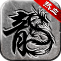 热血传说破解版 V1.0.62000 安卓版
