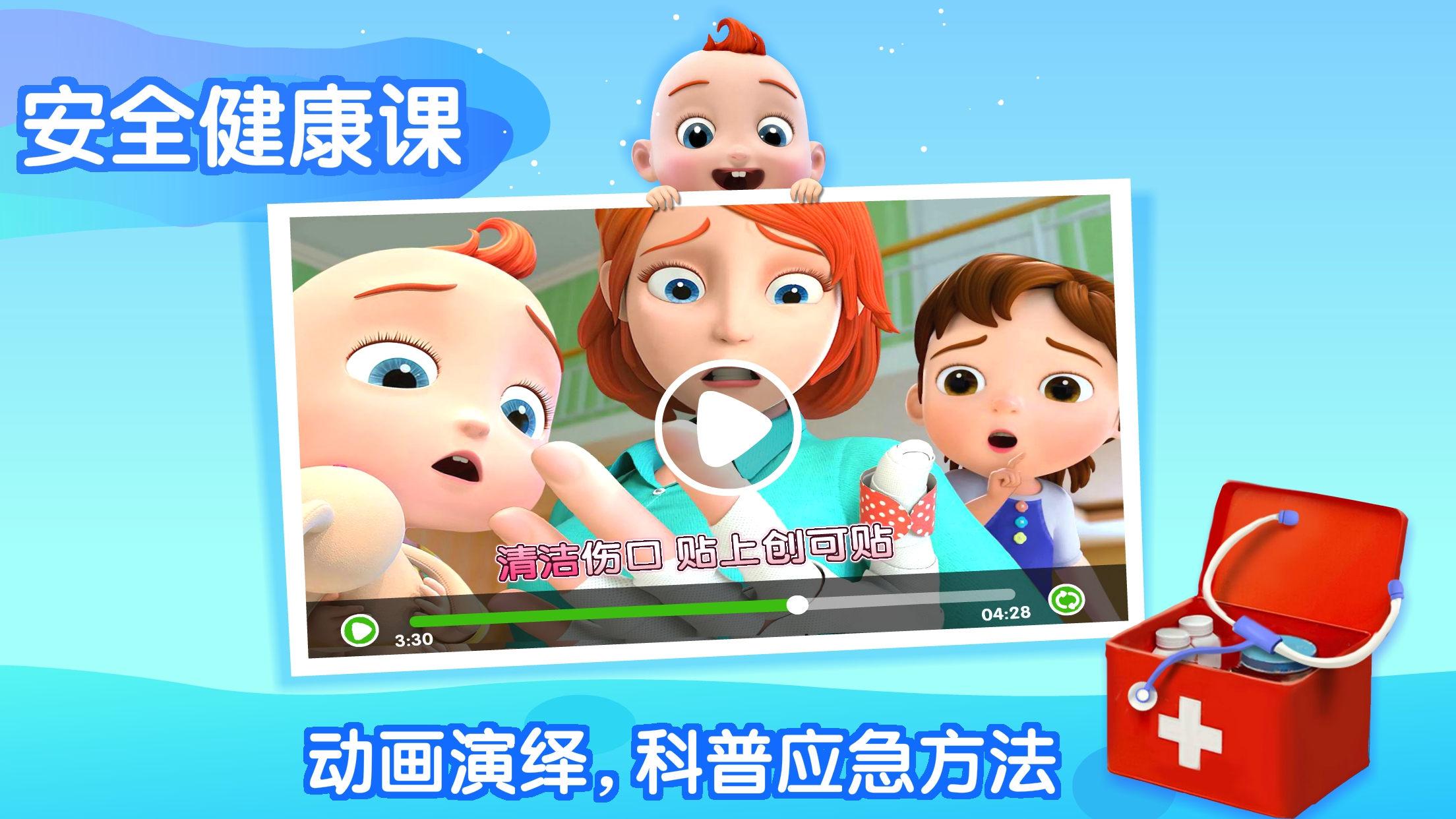 宝宝巴士hd内购破解版 V1.8.2 安卓电视版截图3