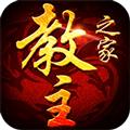 教主之家单职业高爆版 V1.0.3 安卓版