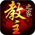 教主之家高福利版 V1.0.3 安卓版