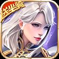 幻域战魂 V1.0 安卓版