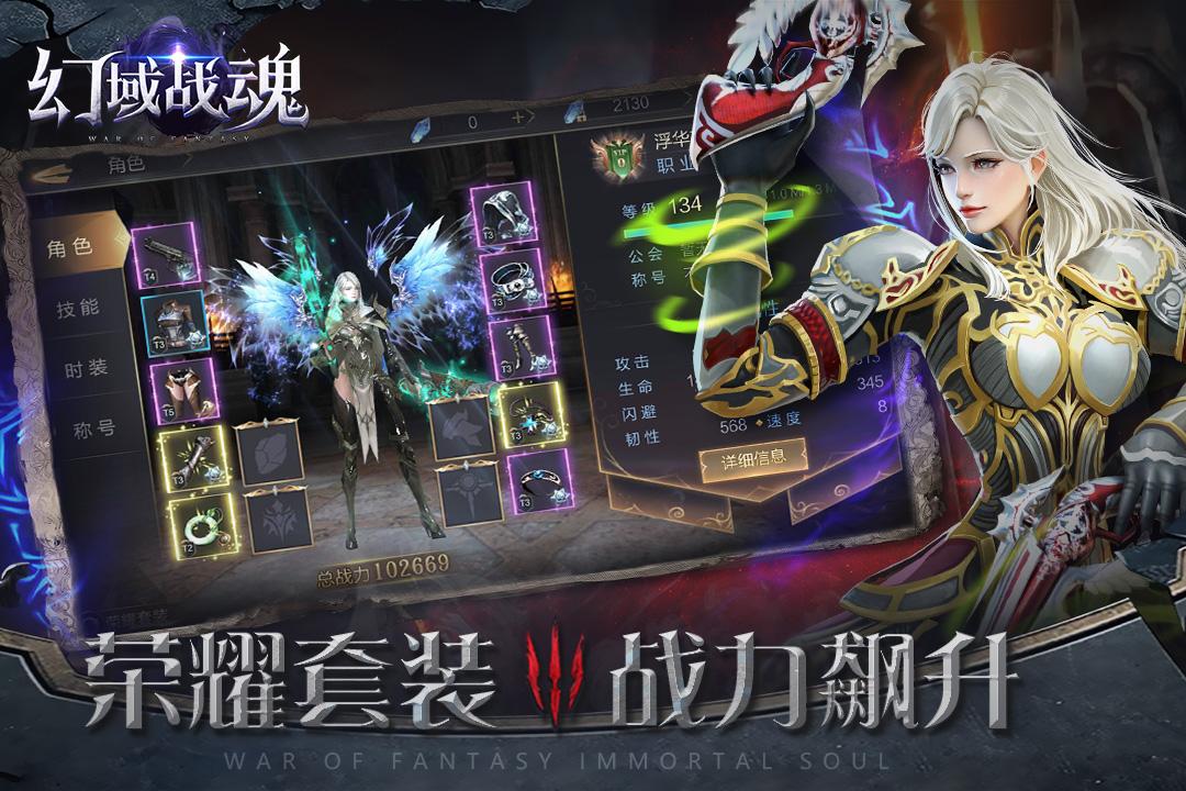 幻域战魂 V1.0 安卓版截图2