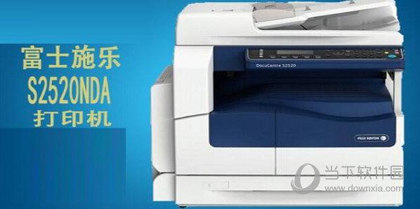 富士施乐s2520打印机驱动