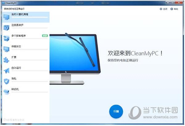 CleanMyPC中文破解版