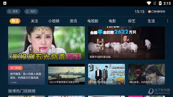 微博视频TV版