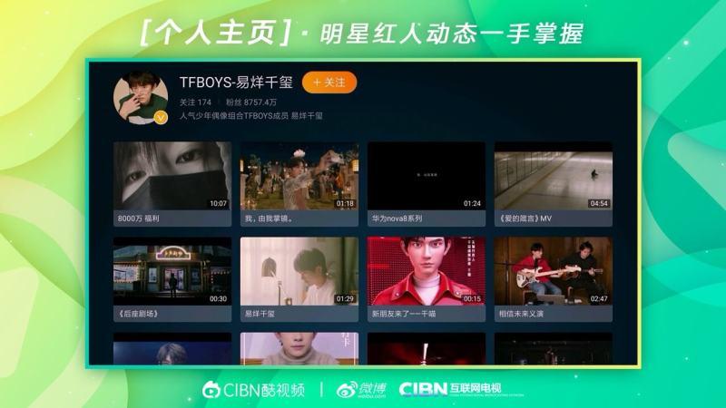 CIBN酷视频 V1.0.1 安卓电视版截图2