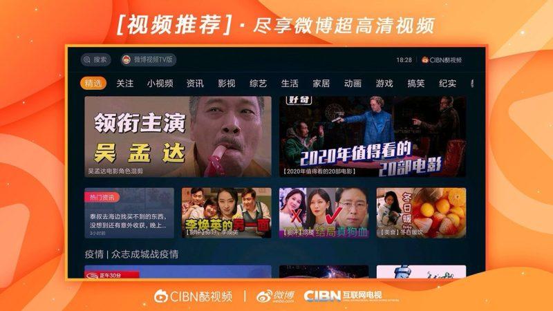 CIBN酷视频 V1.0.1 安卓电视版截图1