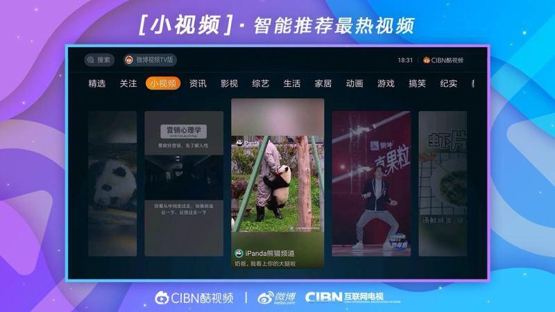 CIBN酷视频 V1.0.1 安卓电视版截图4