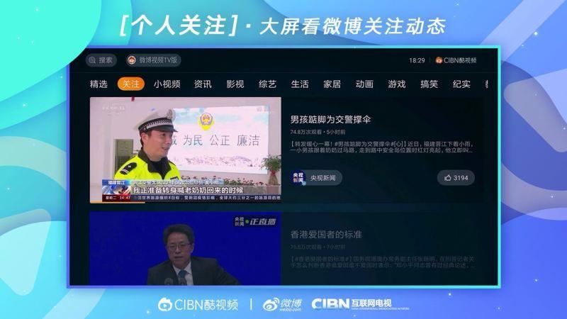 CIBN酷视频 V1.0.1 安卓电视版截图5