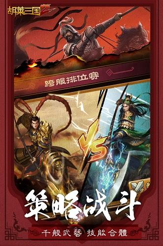 胡莱三国2 V2.5.6 安卓版截图2