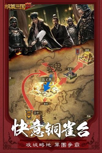 胡莱三国2 V2.5.6 安卓版截图4