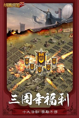 胡莱三国2内购免费破解版 V2.5.6 安卓版截图1