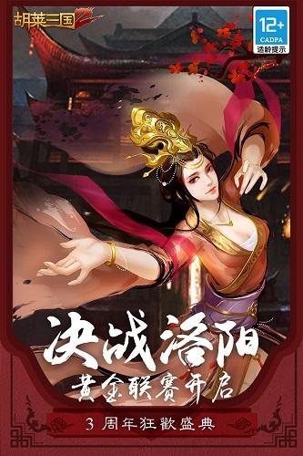 胡莱三国2内购免费破解版 V2.5.6 安卓版截图5