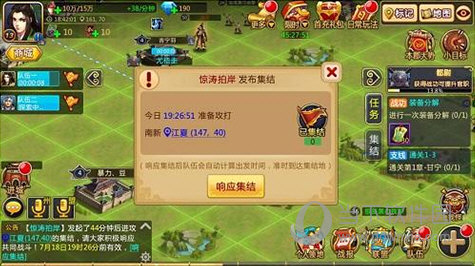 胡莱三国2内购免费破解版