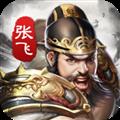 神将三国九游版 V1.17.0 安卓版