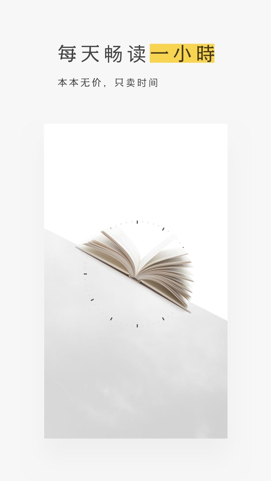 网易蜗牛读书去广告版 V1.9.15 安卓版截图2