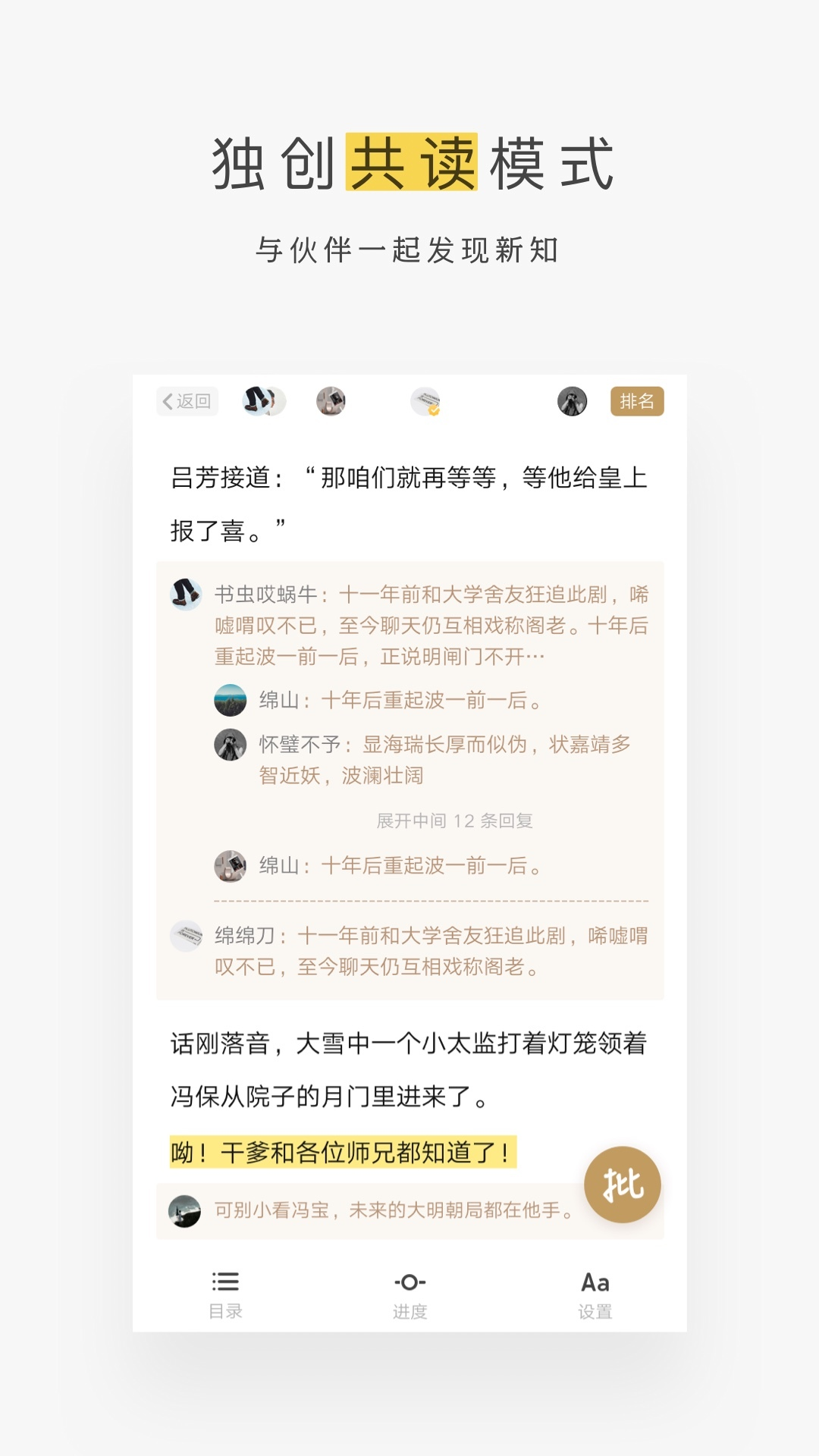 网易蜗牛读书去广告版 V1.9.15 安卓版截图3