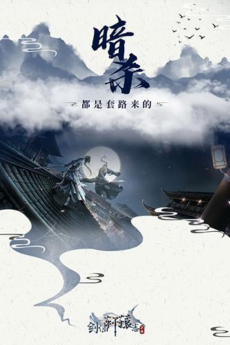 剑仙轩辕志破解版 V1.7 安卓版截图4