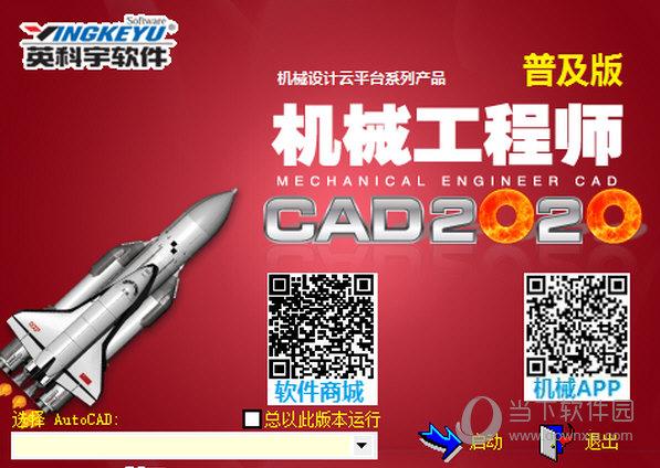机械工程师cad2020