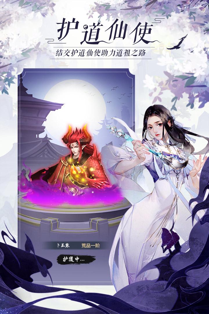 太古仙尊 V1.52 安卓版截图3