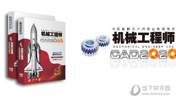 机械工程师CAD