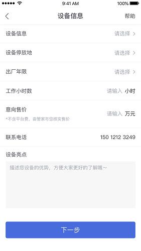 铁甲二手机 V5.3.1.0 安卓版截图3