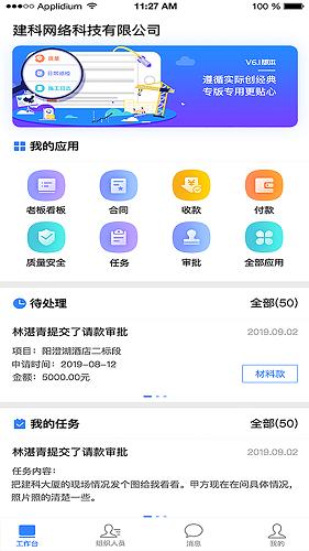 公装宝 V1.4.9 安卓版截图4