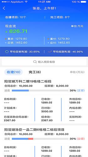 公装宝 V1.4.9 安卓版截图2