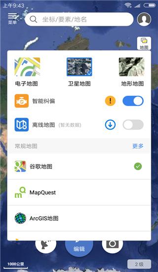 水经微图手机版 V2.2.9 安卓免费版截图3