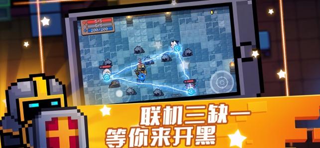 元气骑士九游版 V3.1.5 安卓版截图2