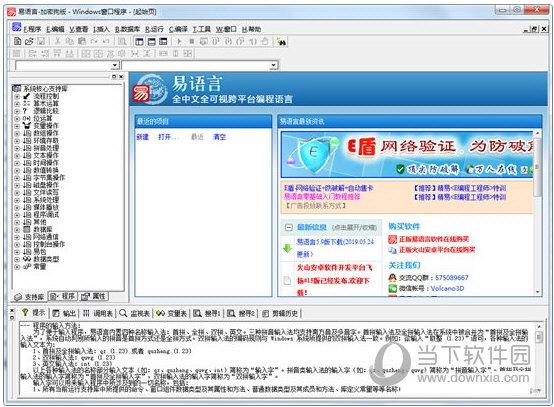 易语言5.93免安装破解版