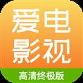 爱电影视电视版 V1.8.5 安卓版