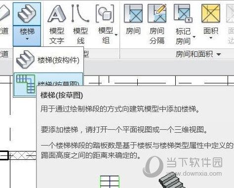 Revit2020软件