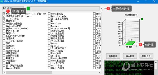 HanLin学习打卡进度查询软件