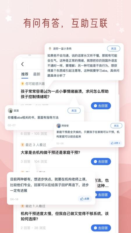 枣孖 V 1.4.2 安卓版截图2