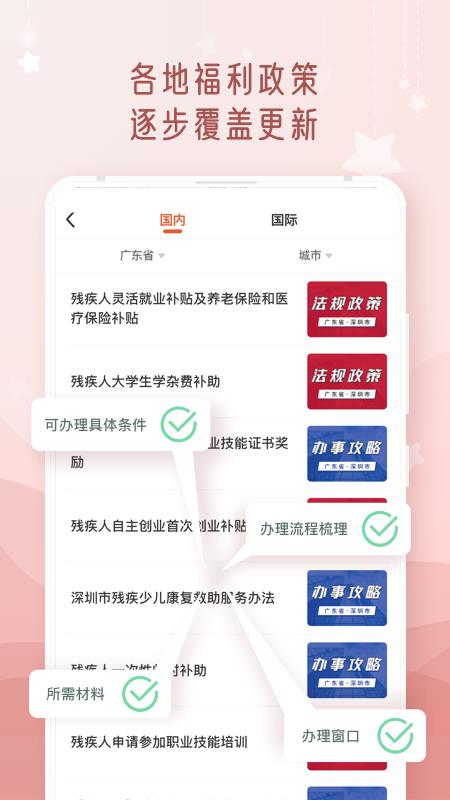枣孖 V 1.4.2 安卓版截图4