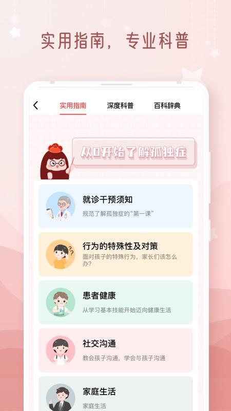 枣孖 V 1.4.2 安卓版截图3