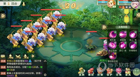 梦幻逍遥HD版战斗模式