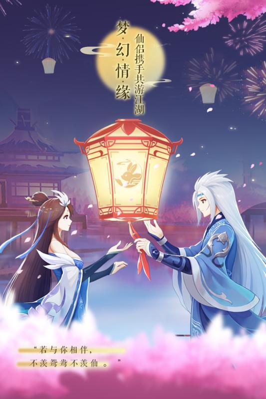 梦幻逍遥HD版手游 V3.2.7 安卓版截图4