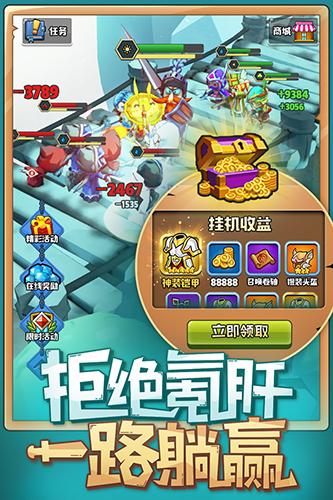 呆萌骑士 V1.01 安卓版截图4