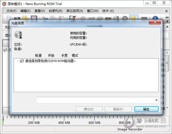 Nero刻录软件免安装破解版下载