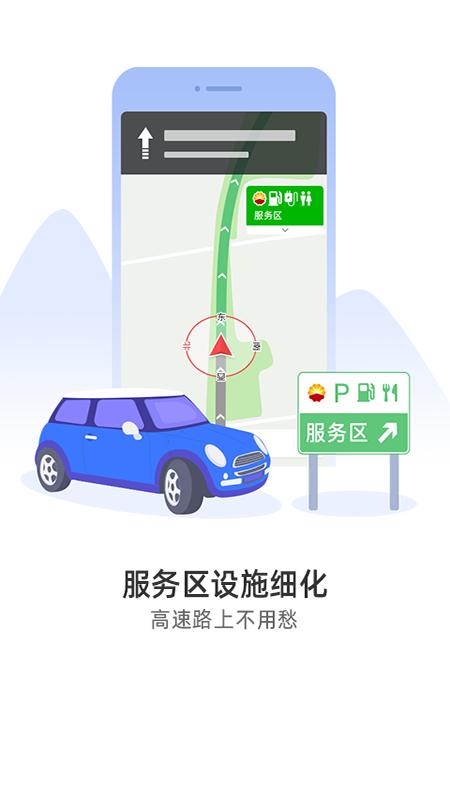 图吧导航离线版 V10.3.3.64c0967 安卓版截图2