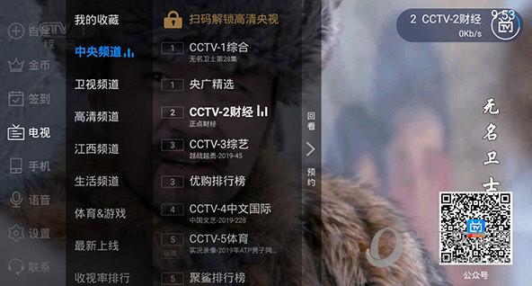 电视家3.0电脑版破解版下载
