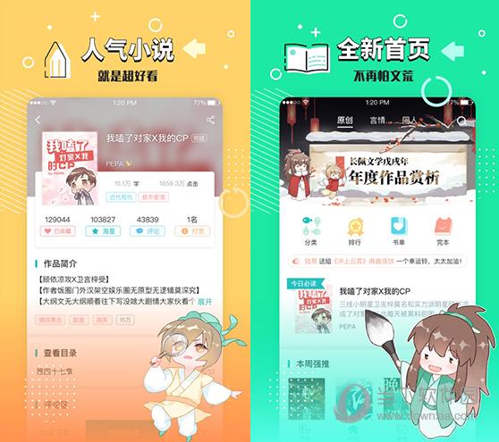 长佩文学网电脑版