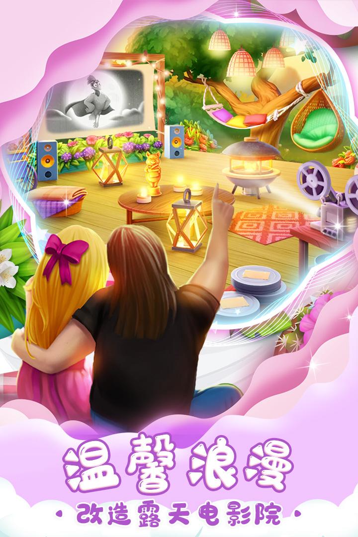 梦想城镇游戏 V9.1.0 安卓版截图4