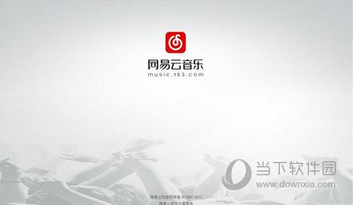 网易云音乐车机横屏版