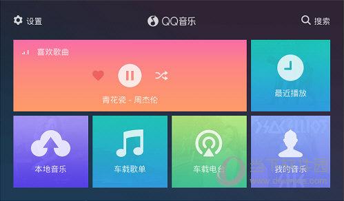 QQ音乐车机版